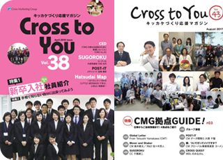Cross to you(社内報)